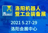 第六届中国(洛阳)国际机器人暨工业装备展览会