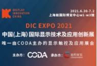中国(上海)国际显示技术及应用创新展