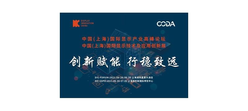 液晶分会权威解读DIC 2021全新主题 助推显示产业链开放交流 协作共赢