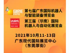第七届广东国际机器人及智能装备博览会
