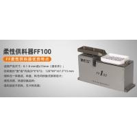 视觉选料FF100柔性供料器柔性上料