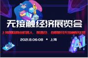 2021上海首届中国无接触经济展暨上海国际商业机器人、前置仓、自取柜及无接触配送展览会