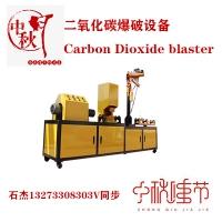 二氧化碳爆破设备非煤矿开采