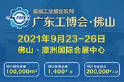 广东(佛山)国际机械工业装备博览会