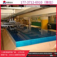 5052B铝板-5052B铝板厂家-上市企业