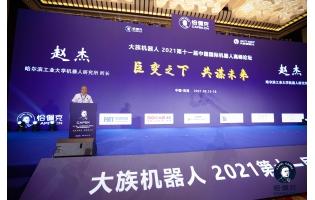 2021第十一届中国国际机器人高峰论坛暨第七届恰佩克颁奖仪式在芜湖开幕